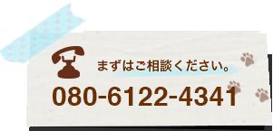 まずはご相談ください。電話番号080-6122-4341
